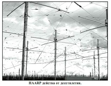 HAARP атакува с IRMA-гедон