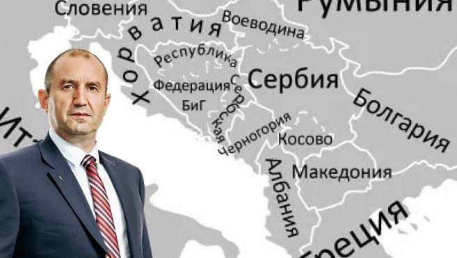 Румен Радев: Западните балкани са приоритетна цел!