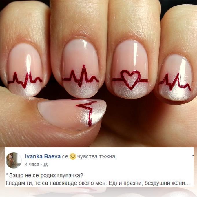Иванка Баева: Защо не се родих глупачка?