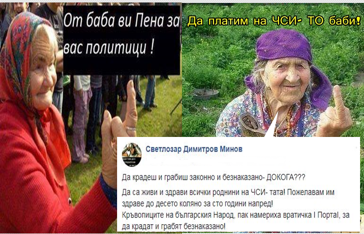 Светлозар Минов: Да крадеш и грабиш законно и безнаказано