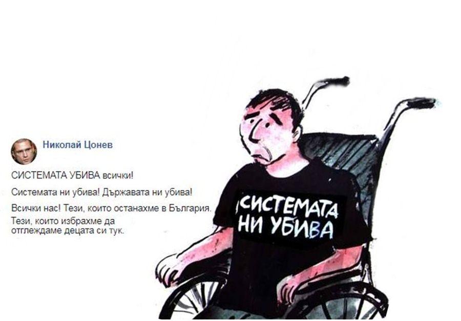 Николай Цонев: СИСТЕМАТА УБИВА всички!