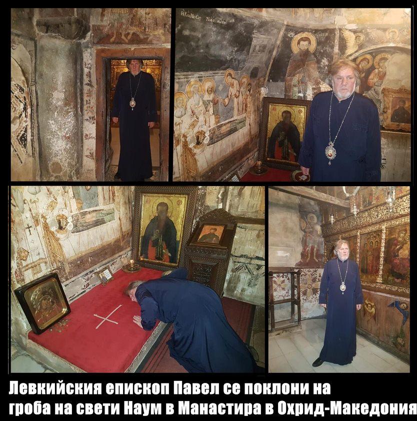 Кой е Павел Левкийски