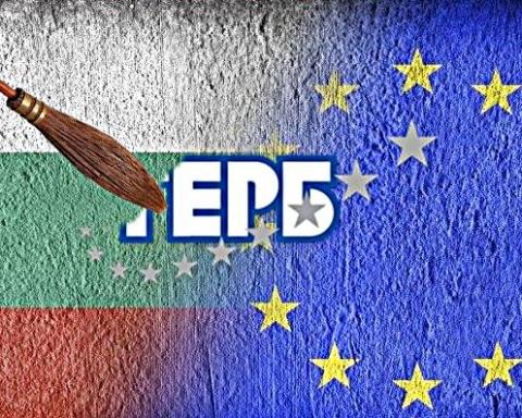 Това ли е нашата Европейска България?