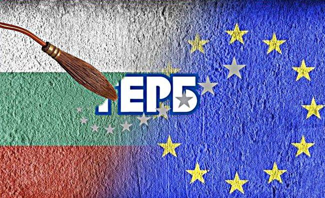 Това ли е Европейска България?