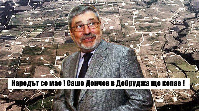 Народът се мае ! Сашо Дончев в Добруджа ще копае !