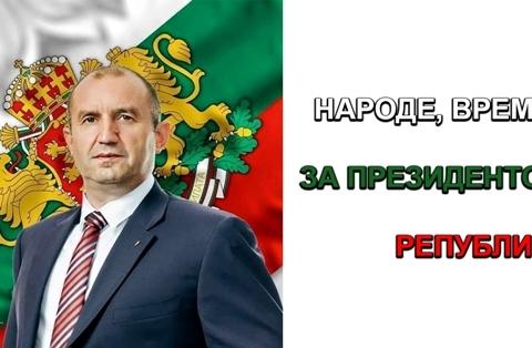Нека бъдем с Президента утре, българи!
