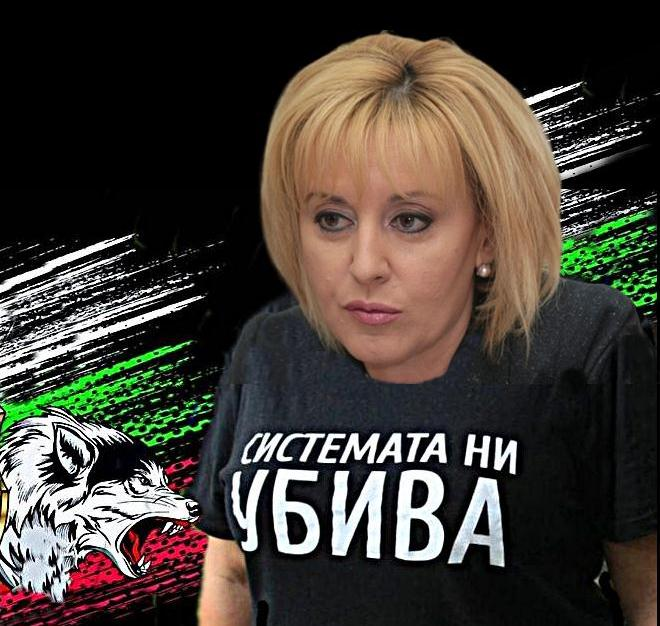 Мая Манолова! Време е да се изправим срещу модела Борисов!