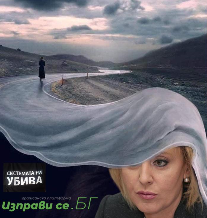 Мая Манолова! Да поседнем преди да се изправим!