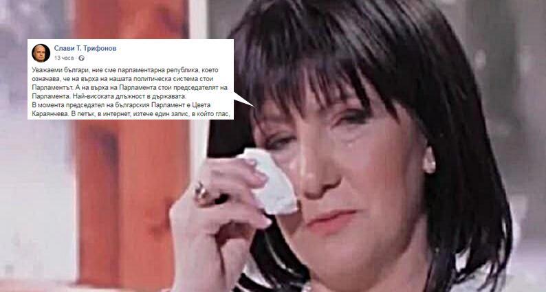 """Слави Трифонов! Коментарът за """"тъпа кърджалииска ...""""вагина""""""""."""