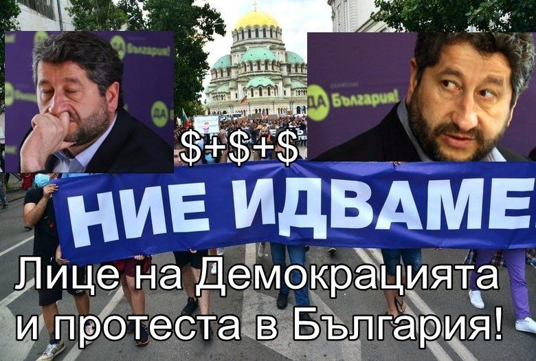 Лице на Демокрацията и протеста в България!