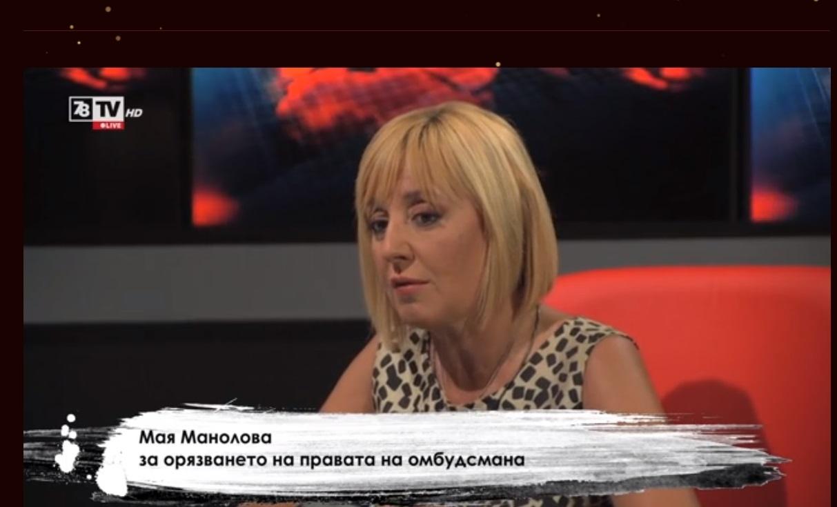 Манолова: Европейският комфорт на Борисов приключи. Европейската прокуратура да се задейства за корупцията в България