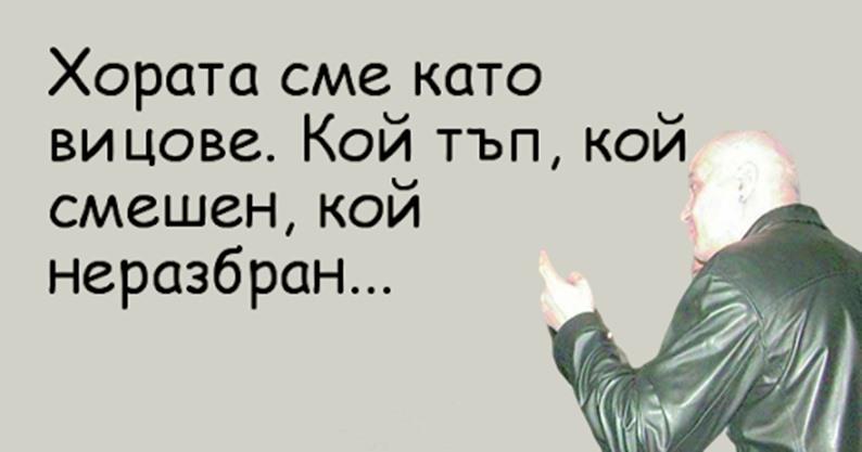 """Слави Трифонов заяви: """"Само аз ли имам чувството, че живеем в тъп виц""""?"""