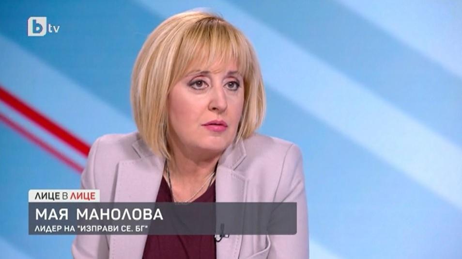 Манолова: Неморално е ЦИК да си гласува бонуси и 5000 лв. за коледно парти