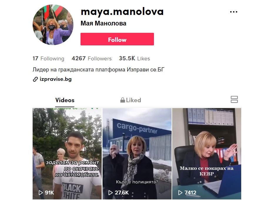 Рекордни гледания в Тик-тока на Мая Манолова