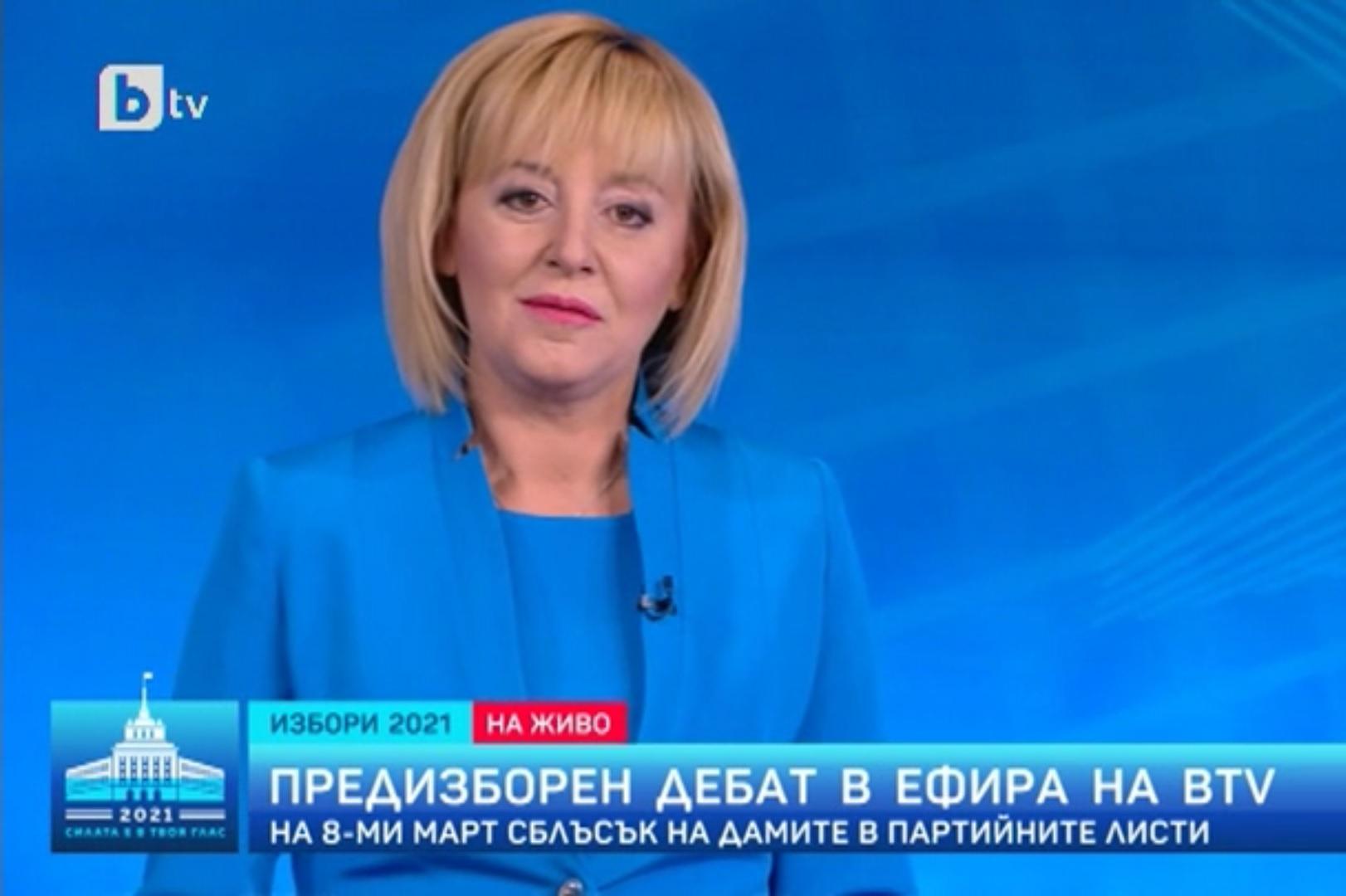 Манолова: Ще свалим депутатите и министрите от служебните им коли