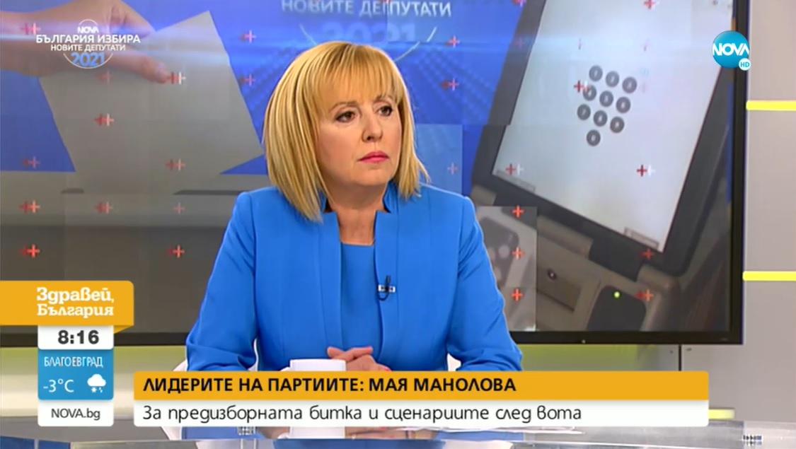 Мая Манолова: ГЕРБ, БСП, ЦИК и Информационно обслужване направиха хибридна атака срещу изборните права на хората