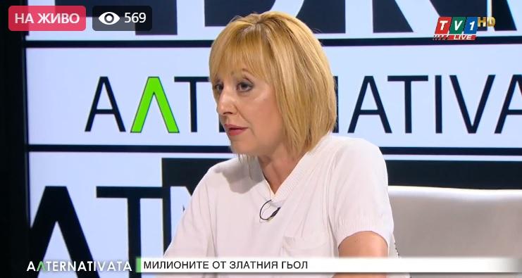 """Мая Манолова: Настояваме за пълна проверка на """"златния гьол"""" на """"Капитан Андреево"""""""
