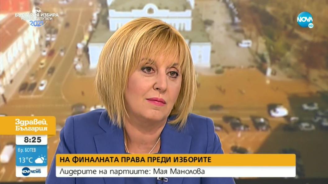 """Манолова: Новата Комисия по ревизия ще започне със """"златния гьол"""" и паркинга на """"Капитан Андреево"""""""