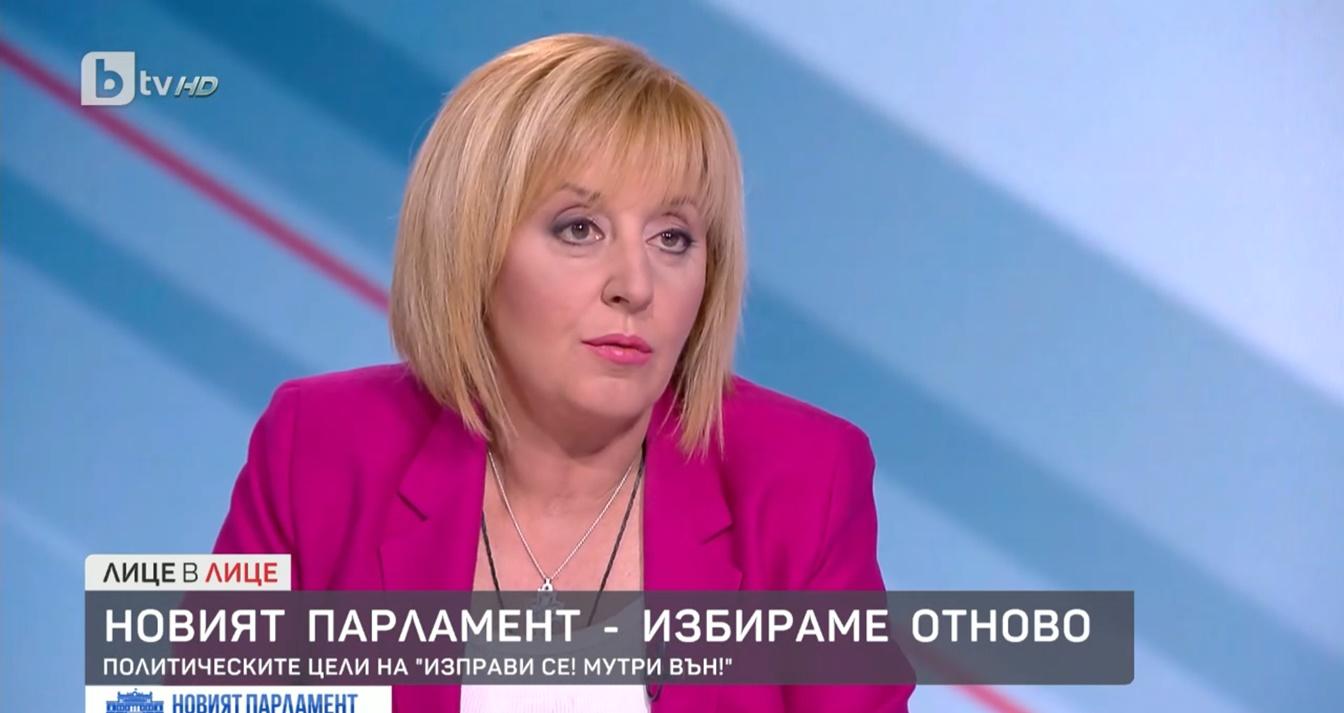 Манолова: Не се отпускайте! Борисов си отиде, но мръсните му пари са на терен и воюват срещу хората