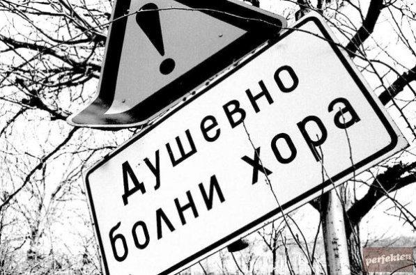 Изтребление! ГЕРБ закриват половината областни болници за дългове, заплашен и Пирогов